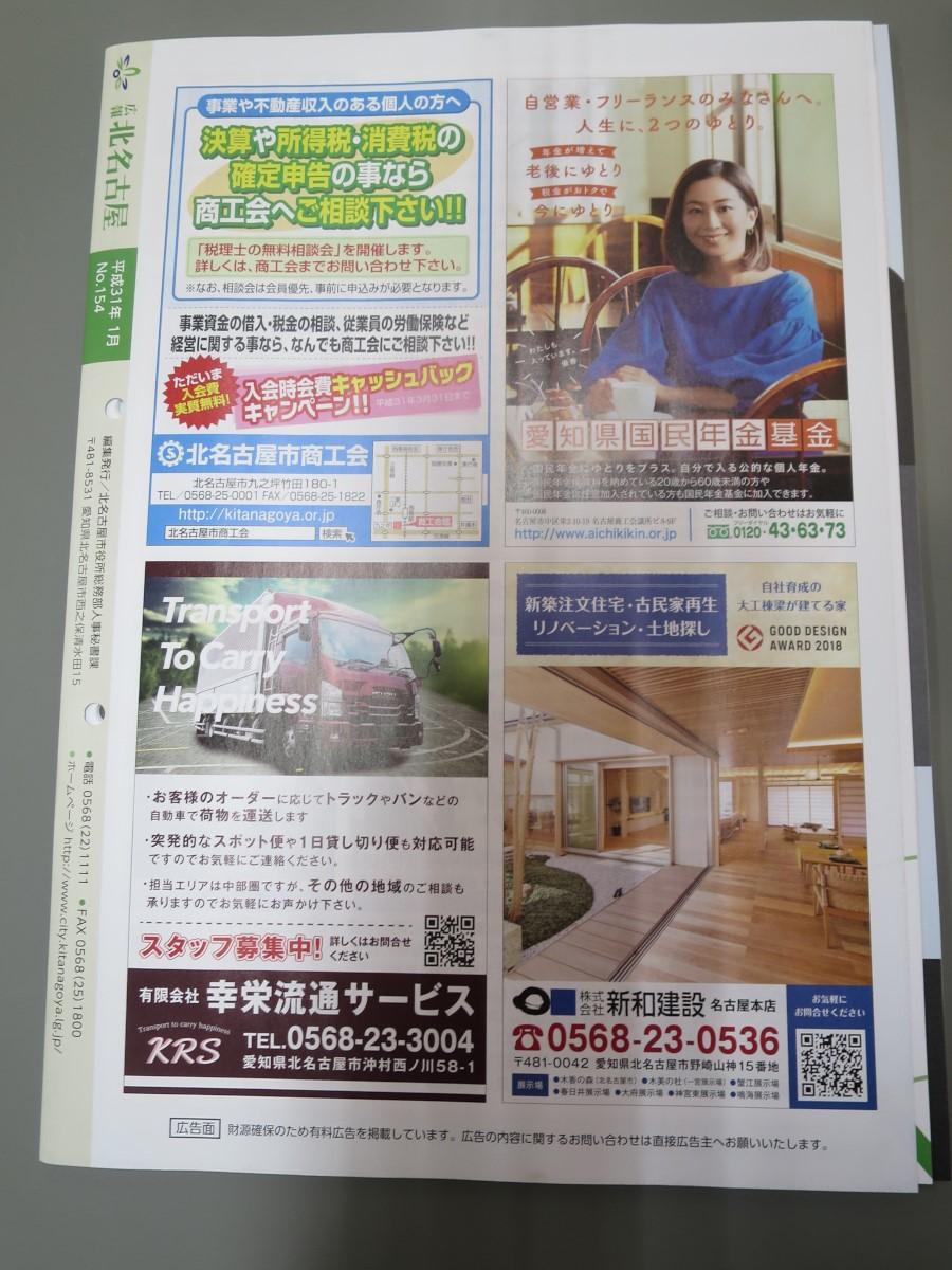 地元広報誌に掲載 愛知県・岐阜県で新築・注文住宅を建てる新和建設のブログ